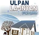 Ulpan La'Inyan