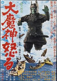 Daimajin 2 - Wrath of Daimajin