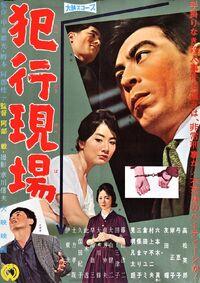 Hankō genba