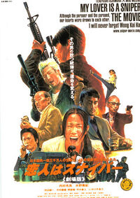 My Lover Is a Sniper - The Movie