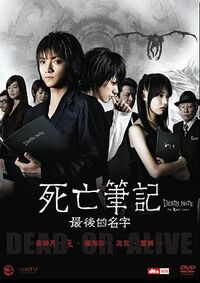 Death note the last name dvd