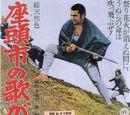 Zatoichi 13: Zatoichi's Vengeance