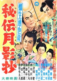 Yagyū renyasai - Hidentsuki kageshō 2