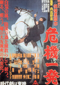 Gozonji Kaiketsu Kurozukin - Kiki ippatsu