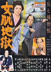Den shichi torimonochō - Nyō hada jigoku