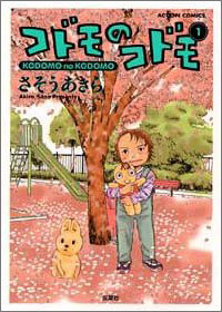 Kodomo no kodomo manga