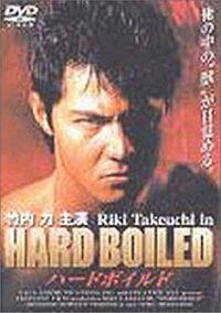 Hard boiled dvd
