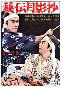 Yagyū renyasai - Hidentsuki kageshō