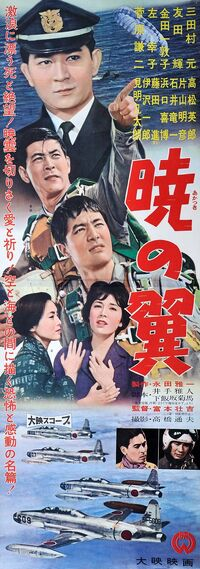 Akatsuki no tsubasa (1960) 2