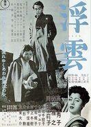 Ukigumo poster 5