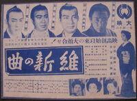 Ishin no kyoku poster