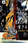 Ikiru poster 3
