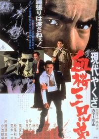 Modern Yakuza - Bloody Cherry Blossom's Three Brothers