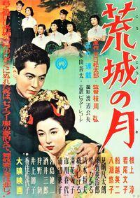 Kōjō no tsuki (1954)