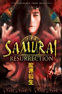Samurai-resurrection-dvd