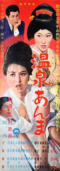 Masseuse vs. Geisha