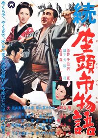Zatoichi 2 - The Tale of Zatoichi Continues 2