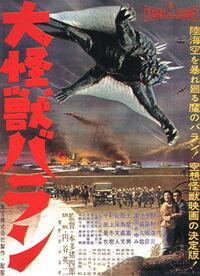 Daikaiju Baran poster