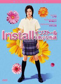 Install-dvd
