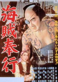 Kaizoku bugyō