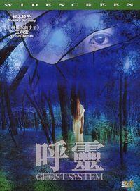 Ghost system dvd