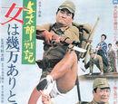 Yotarō senki: Onna wa ikuman aritotemo