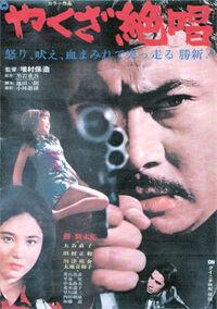 Yakuza zesshô