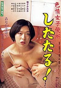 Shikijō joshibenjo - shitataru!