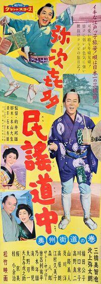 Yajikita minyō dōchū - Ōshūkaidō no maki