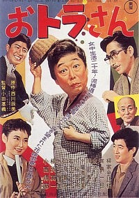 O-Tora-san