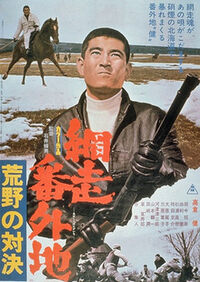 Abashiri Prison - Duel in the Wilderness