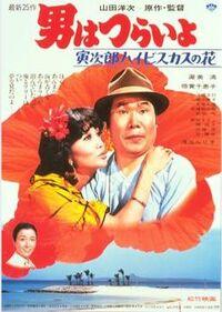 Tora-san 25 - Tora-san's Tropical Fever