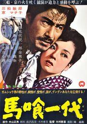 Bakurō ichidai 1951 poster