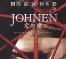 Johnen: Sada no Ai