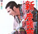 Zatoichi 3: New Tale of Zatoichi