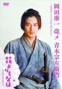 Hana-yori-mo-naho-dvd