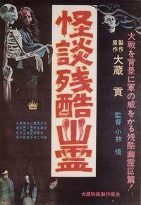Ghost Story - Cruel Phantom