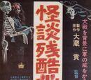 Ghost Story: Cruel Phantom