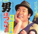 Tora-san 16: Tora-san the Intellectual