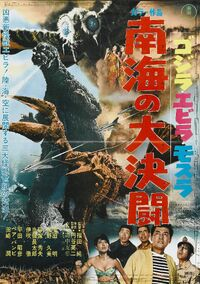 Godzilla vs the Sea Monster 2