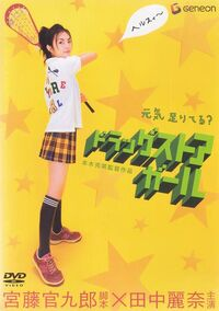 Drugstore girl dvd
