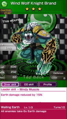 0044 Wind Wolf Knight Brand