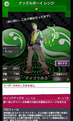 File:008 Knuckle Boy Renji.jpg