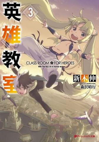 File:Light Novel Volume 3.png