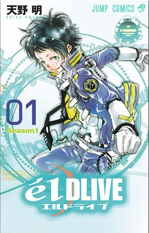 File:Volume 1.JPG