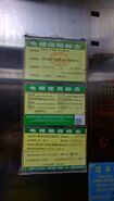 The Elevator and Escalator Identification CN 2