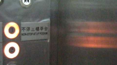 Fujitec Traction Goods Lift Elevator 1 富士達機器帶動式貨物升降機1