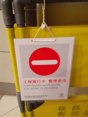 File:Schindler Out of service sign.jpg