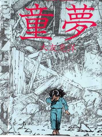 File:Domu A Child's Dream.jpg