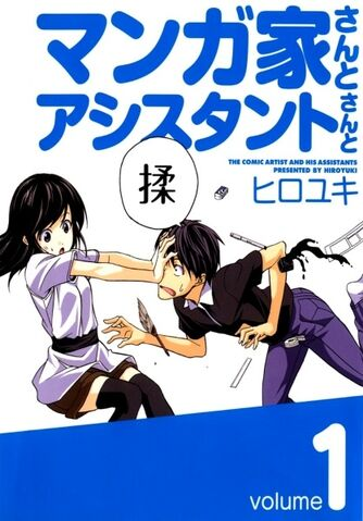 File:Mangaka-san to Assistant-san to.jpg